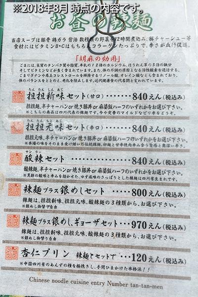 四川拉麺 ランチメニュー