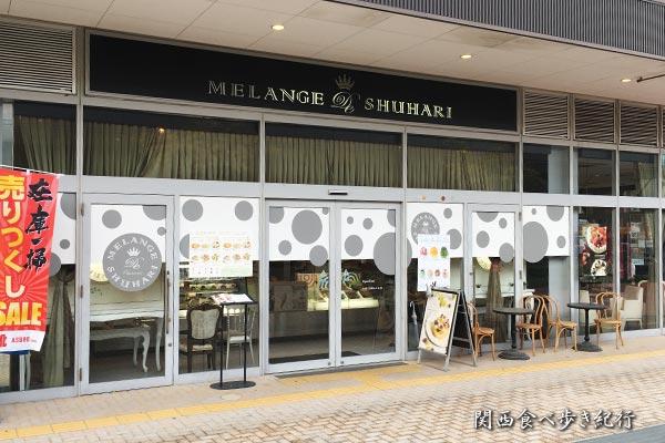 MELANGE De SHUHARI 松井山手店