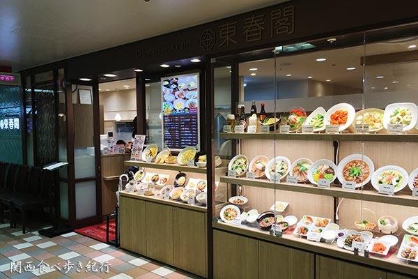 東春閣 阪急三番街店