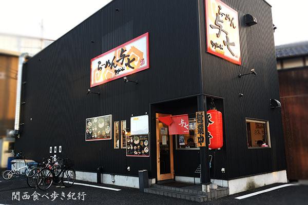 らーめん与七 南草津店