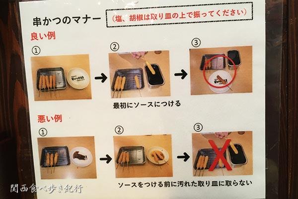 串カツの食べ方ルール