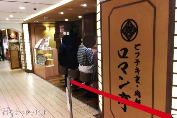 ロマン亭 エキマルシェ大阪店