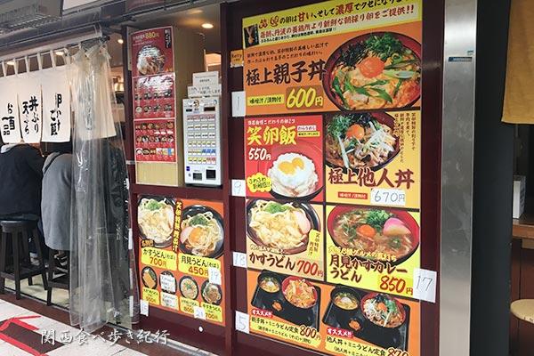新梅田食堂街 笑卵