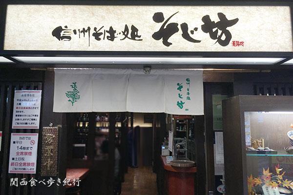 そじ坊 新大阪駅味の小路店