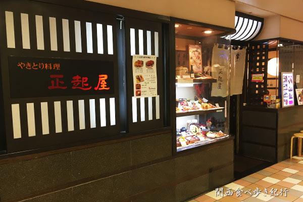 正起屋 阪急三番街店