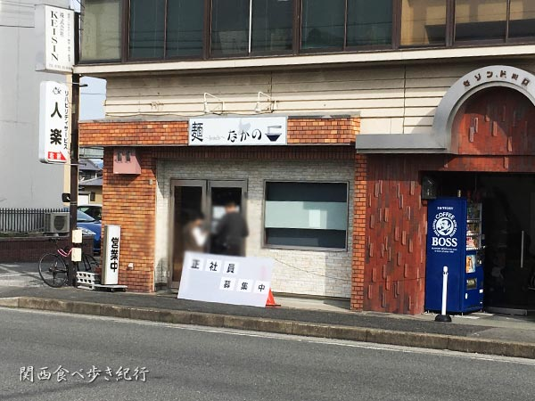 大和高田市にある人気のらーめん店 麺~leads~なかの