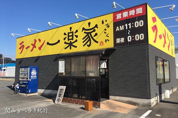 松井山手ラーメン 一楽屋