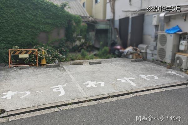 NAKAGAWAわず 駐車場