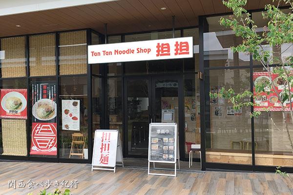 坦坦 ブランチ松井山手店