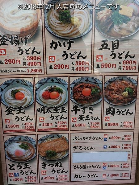 丸亀製麺 松井山手店のうどんメニュー