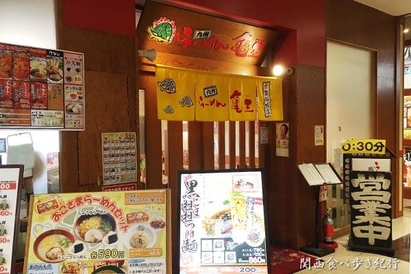 九州らーめん亀王 箕面船場店
