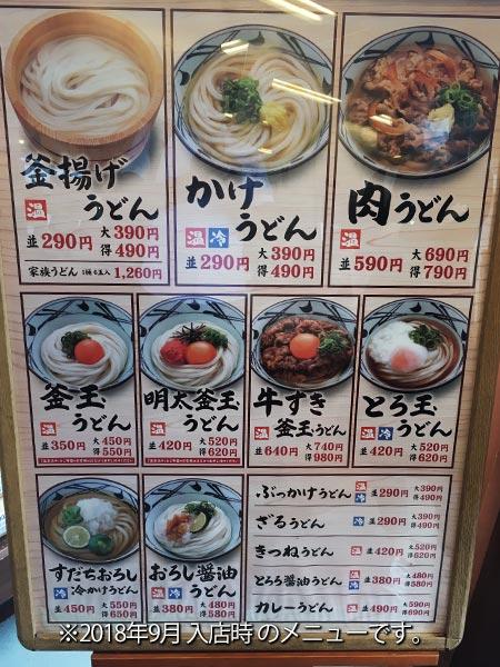 丸亀製麺 箕面店メニュー