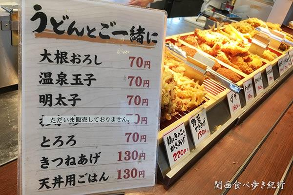 丸亀製麺 箕面店 うどんトッピング