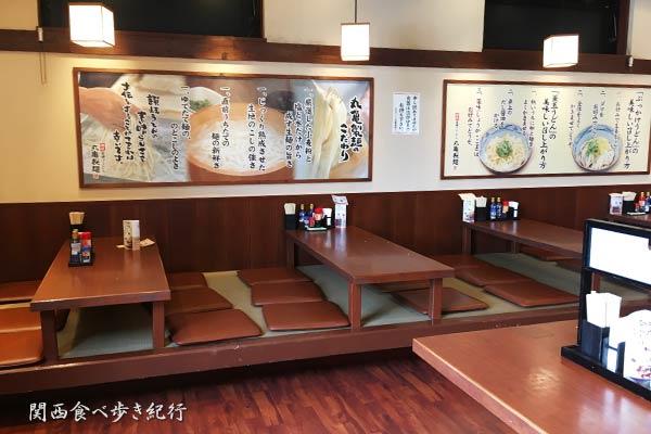 丸亀製麺 座敷席