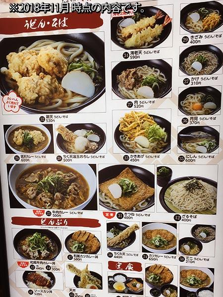 京都駅ホーム 麺家+さがの