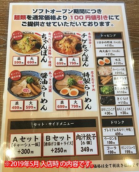 ちゃんぽん亭 西中島店のメニュー