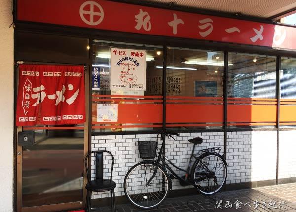大阪鶴見 丸十ラーメン