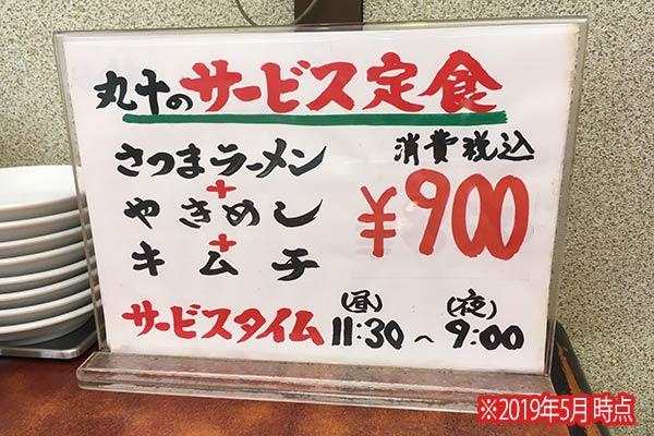 丸十 サービス定食