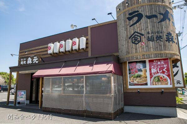 麺処 森元 松井山手店
