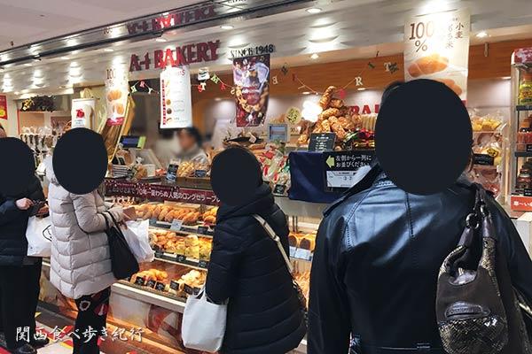 エーワンベーカリー 新梅田食堂街店