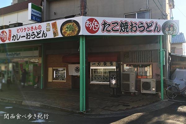 枚方公園駅 一力食堂