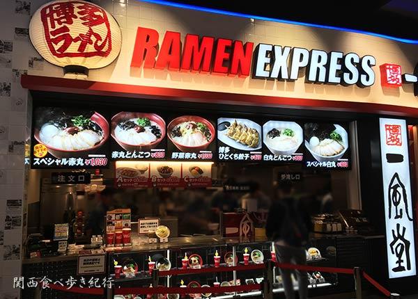 RAMEN EXPRESS 博多 一風堂