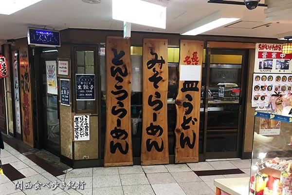 新梅田食堂街 しんきょう パートⅠ