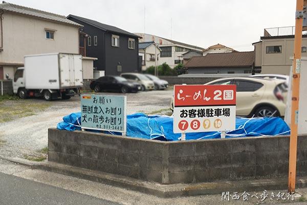 ラーメン二国 明石店の駐車場