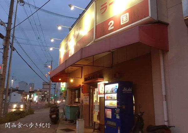 ラーメン二国 明石店
