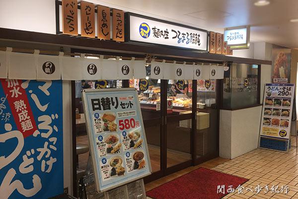 つるまるうどん 阪急かっぱ横丁店
