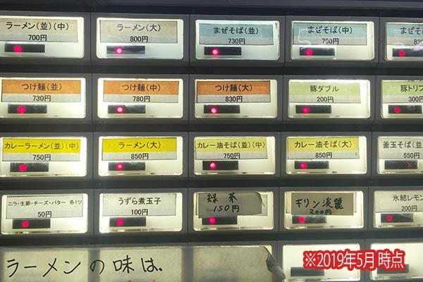 ドカ盛りマッチョ 三ノ宮店 券売機