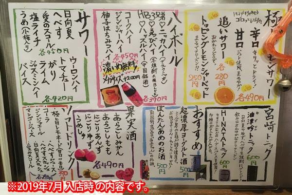 宮崎酒場ゑびす お酒メニュー