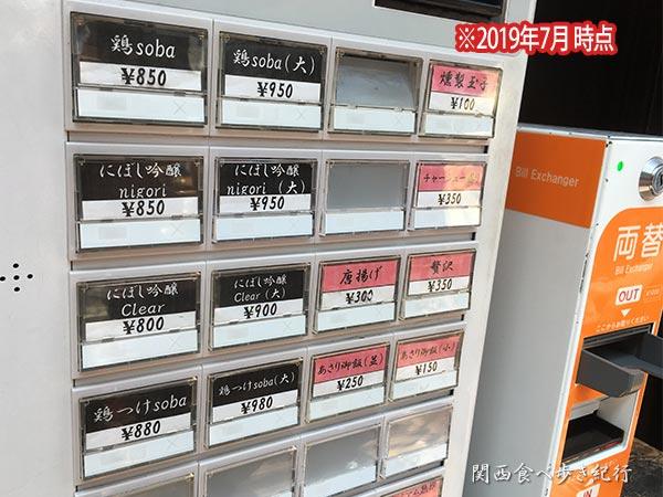 鶏Soba 座銀 にぼし店の店前にある券売機