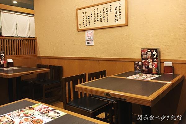 杵屋 アステ川西店の店内の写真