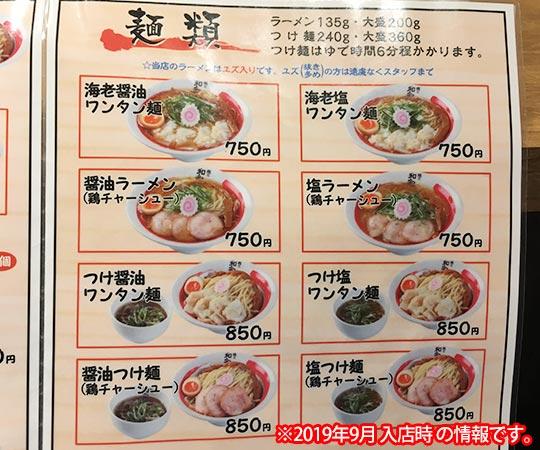 麺と和多志のラーメンメニュー