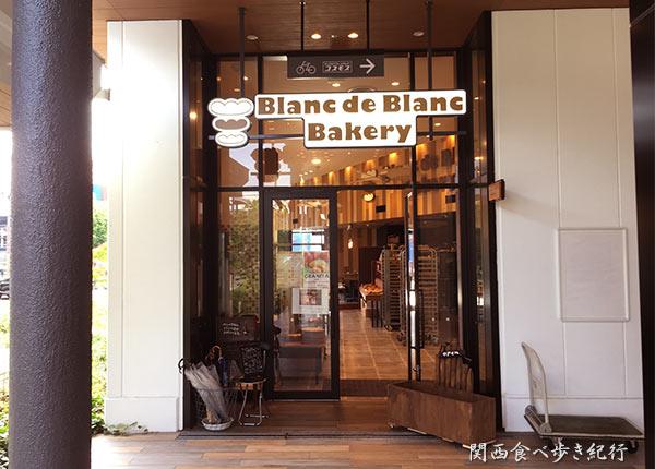 Blanc de Blanc Bakery (ブラン ドゥ ブラン ベーカリー)松井山手