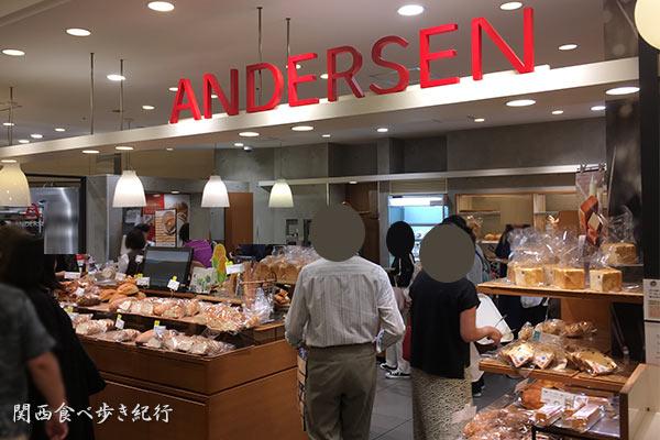 アンデルセン阪急梅田店