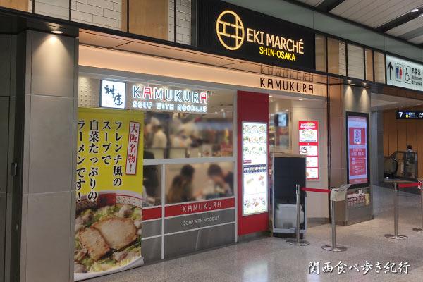 ラーメン神座 エキマルシェ新大阪店