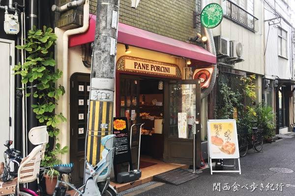 大阪福島のパン屋さん、パネ・ポルチーニ
