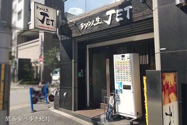 大阪福島にあるラーメン店、ラーメン人生JET