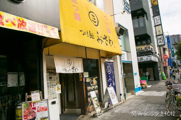 大阪福島の「つけ麺みさわ」