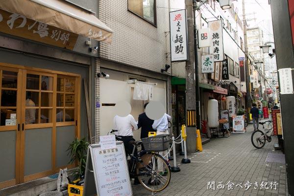 大阪福島のラーメン店 燃えよ麺助