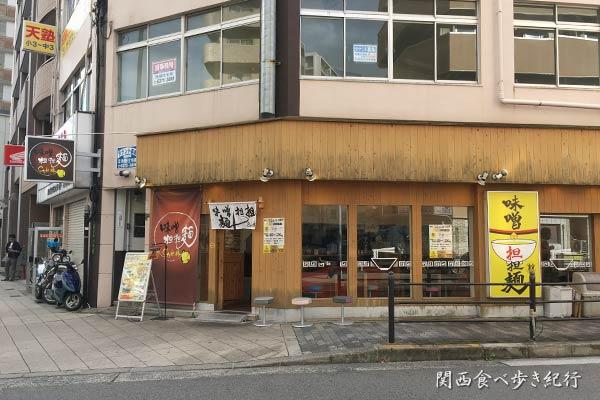 味噌坦坦麺 style林
