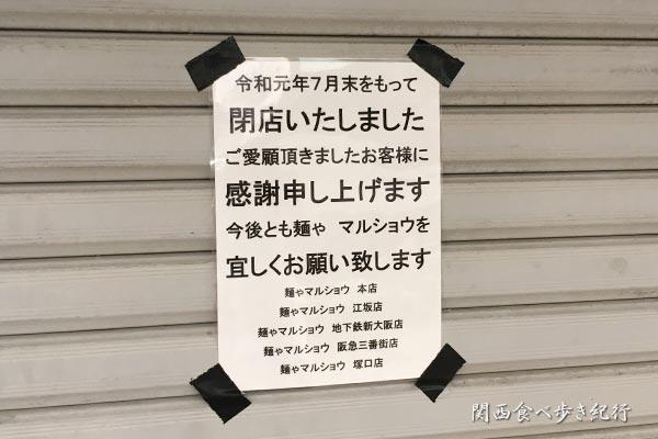 麺やマルショウ新大阪店閉店