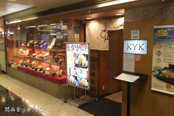とんかつのKYK 阪急三番街店