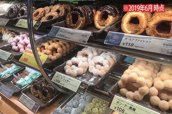 ミスタードーナツ ドーナッツの陳列