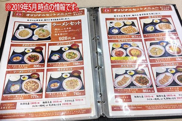 餃子の王将 歌島橋店のメニュー