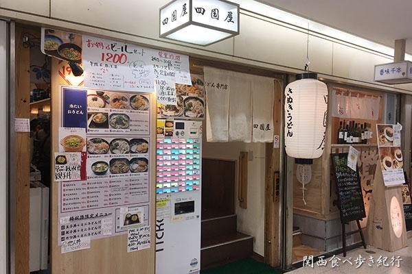 讃岐うどん 四国屋 大阪駅前第2ビル