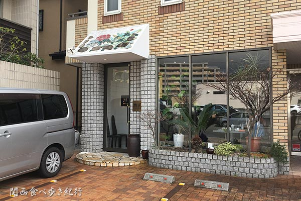 箕面の中華料理店 綉花