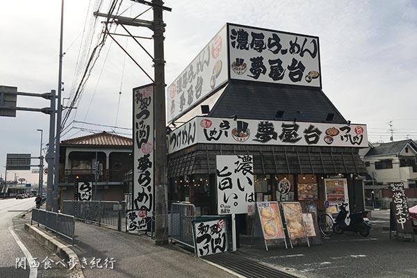 らーめん夢屋台 伊丹店